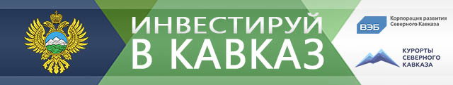 Инвестируй в кавказ